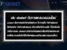 play-sbobet-football-betting